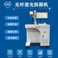 TBK 958D 20W Otomatik Lazer Kazıma ve Markalama Makinesi